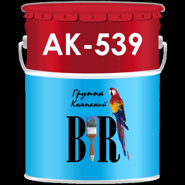 АК-539