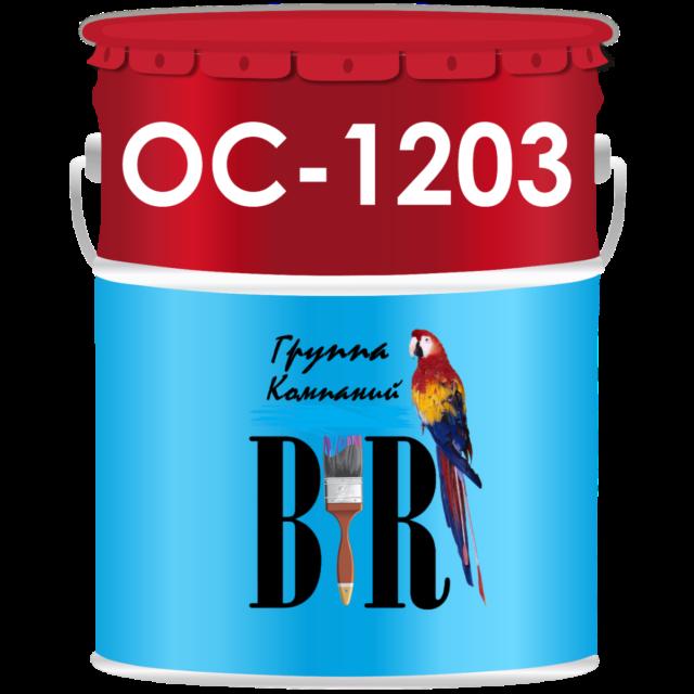 ОС-1203